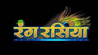 रंग रसिया new chhattisgarhi movie Rang Rasiya full HD 2018 part 1