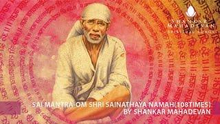Sai Mantra- Om Shri Sainathaya Namah (108 times) by Shankar Mahadevan