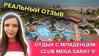 Club mega Saray 5* Белек: Обзор и отзыв об отеле для отдыха с ребенком на море в Турции. Подойдет ли