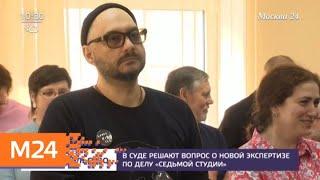 """Смотреть видео В суде решают вопрос о новой экспертизе по делу """"Седьмой студии"""" - Москва 24 онлайн"""