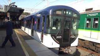 【京阪】3000系急行淀屋橋行き 正月ダイヤ