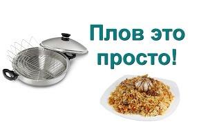 Плов с говядиной в Сковороде ВОК от iCook.