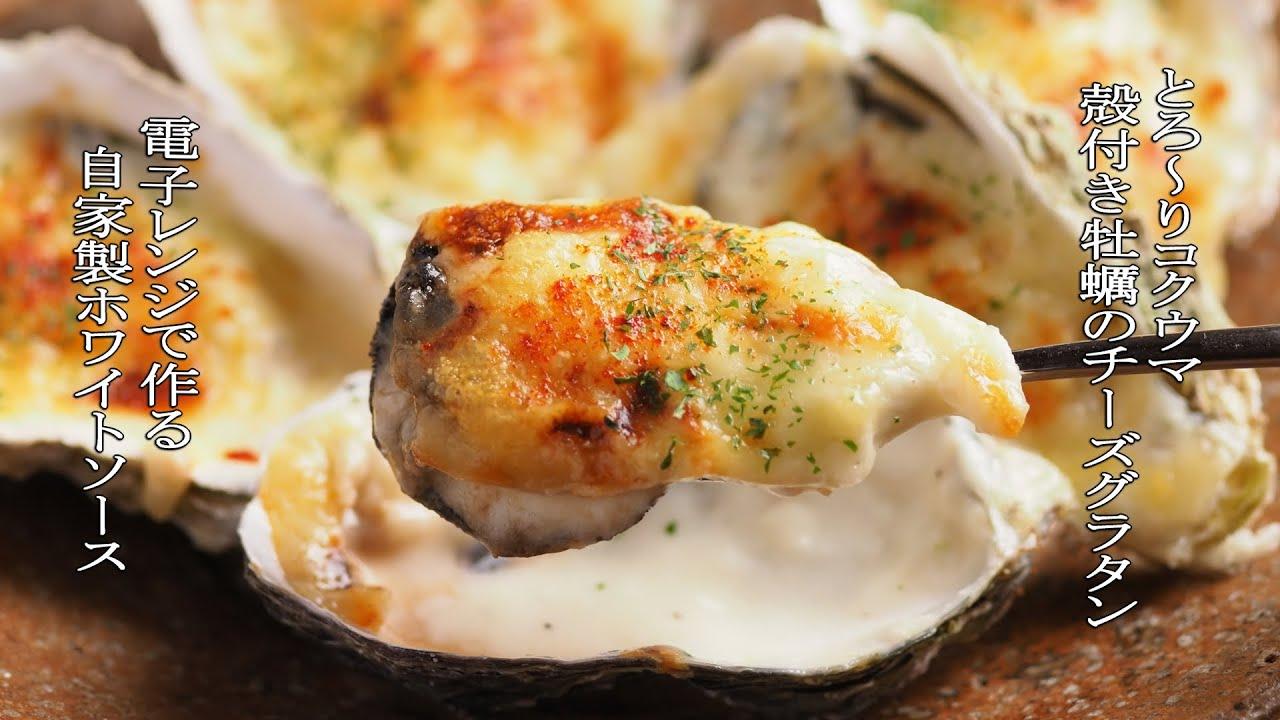 人気 レシピ の 牡蠣 グラタン