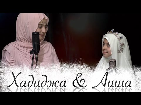 Hadidja feat Aisha
