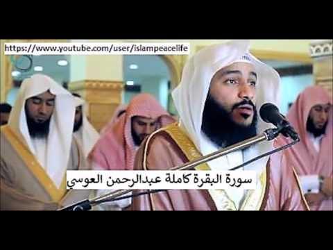 سـورة البقرة كاملة عبدالرحمن العوسي - Surah Al Baqarah Abdulrahman Al Ossi