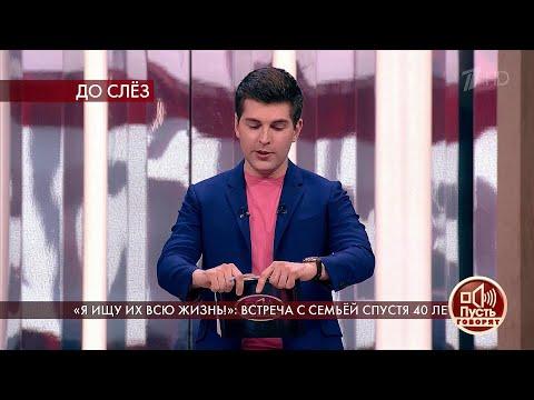 Дмитрий Борисов зачитывает результаты ДНК-теста для разлученных братьев и сестер. Пусть говорят. Фра