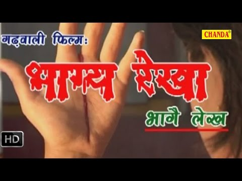 Bhagya Rekha Bhagea Lekh || भाग्य रेखा  || Gadhwali Family Movies