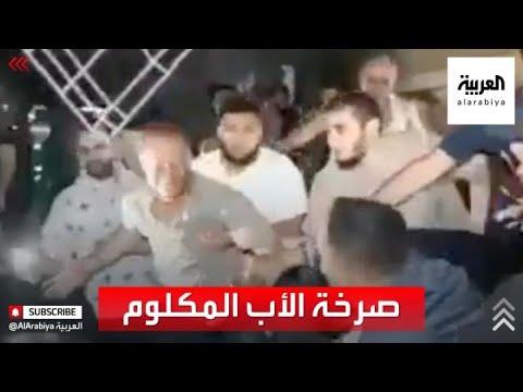 صرخة الأب المكلوم في قطاع غزة  - نشر قبل 4 ساعة