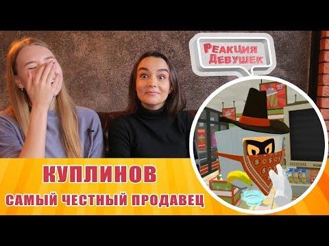 Реакция девушек - Куплинов - САМЫЙ ЧЕСТНЫЙ ПРОДАВЕЦ ► Job Simulator #3. Реакция