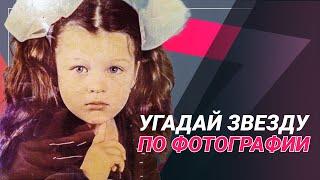 УГАДАЙ ЗНАМЕНИТОСТЬ по детской фотографии За 5 секунд