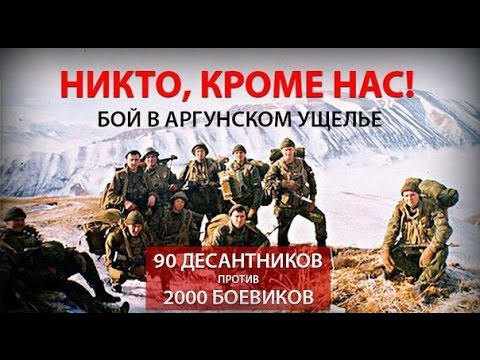 Памяти Погибшим в неравном бою за высоту 776.0 - ДШД Псков 6-ая Рота. - слушать онлайн