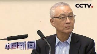 [中国新闻] 国民党不分区民代名单调整 吴敦义改列第14位 | CCTV中文国际