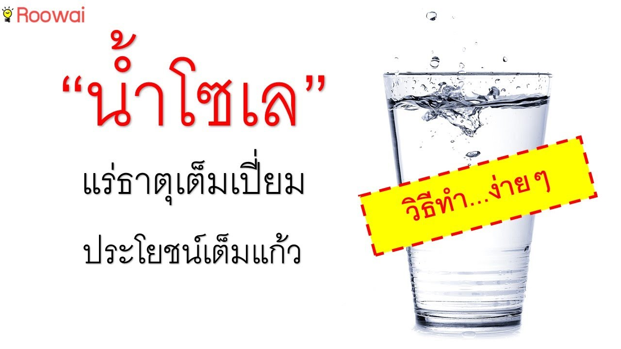 """""""น้ำโซเล"""" ประโยชน์น้ำแร่ธาตุ วิธีการทำ วิธีการดื่ม"""
