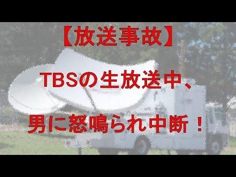 放送事故? TBSニュース生放送中、男に怒鳴られ中継断念!