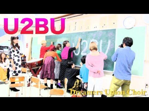 U2BU by Dreamers Union Choir【Power Chorus】