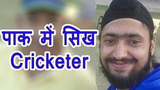 मिलिए Mahinder Singh से जो हैं first Pakistani Sikh cricketer