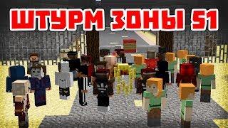 ЗОНА 51 - Приколы Майнкрафт машинима