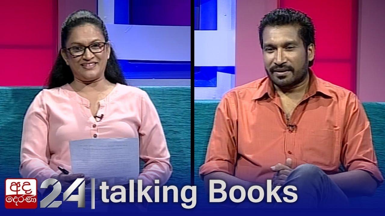 Download Mohan Raj Madawala [05]   Talking Books [EP 1193]