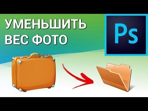 Как уменьшить размер файла jpg сразу много фото