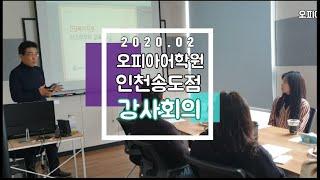 OPIC) 오피아어학원 인천송도점 강사회의 (20.0…