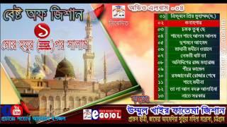 Download Video বেষ্ট অফ জিশান০১ অডিও এ্যালবাম ৪ Jishan by egojol MP3 3GP MP4