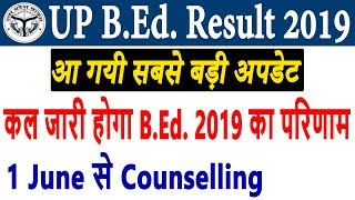UP BEd Exam Result 2019 | UP BEd Result 2019 - कल आएगा परिणाम, 01 जून से Counselling