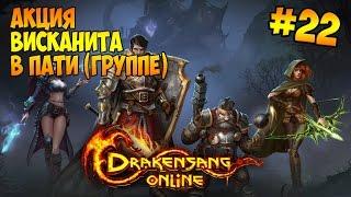 Drakensang Online → 22: Акция висканита (Обзор в пати)