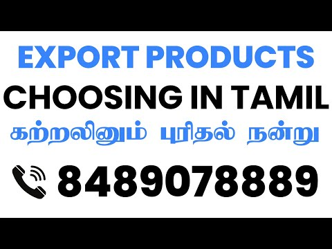 Export Product Awareness by Export Help Center (Export Product Speech in Tamil)