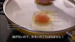 【セラフィットフライパン】油なしで目玉焼きを作ってみました