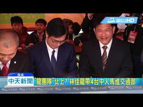 20190402中天新聞 「龍團隊」北上? 林佳龍帶4台中人馬進交通部