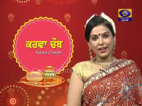 Karva Chauth | Latest Show 2018 | DD Punjabi