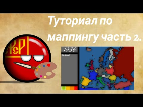 видео: Туториал по маппингу #2.