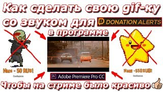 гифка со звуком из любого видеоролика для использования в donationalerts и в стриме