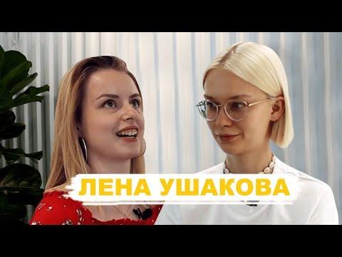 Стилист Лена Ушакова о работе с Биланом, первой тату и алкоголе /КОФЕ И БЛОГЕРЫ