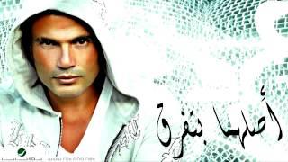Amr Diab - Aslaha Btifre2 (Instrumental 2015 HD )موسيقى أغنية أصلها بتفرق - عمر دياب