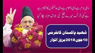 A Tribute to Dr Sarfraz Hussain Naeemi Shaheed