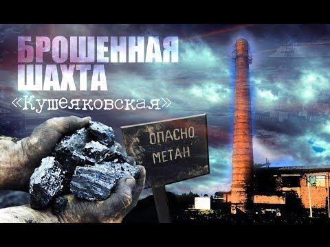 Сталк Новокузнецк Шахта Кушеяковская Серия 2