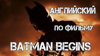 Batman Begins - Бэтмен Начало | Изучение английского языка по фильмам