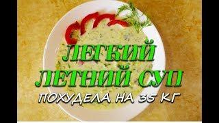 Похудела на 35 кг Лучший Рецепт Легкий летний суп при похудении Легкий летний суп  Ем и худею