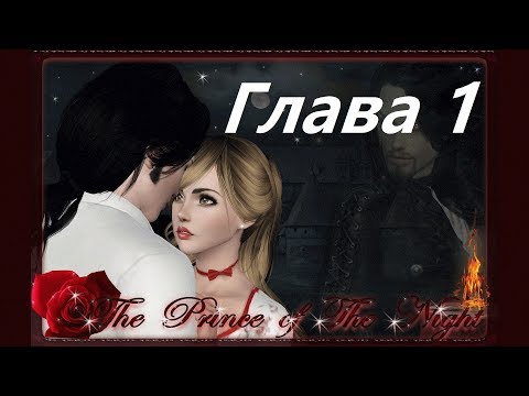 Принц ночи ( The Prince Of The Night ) Глава 1