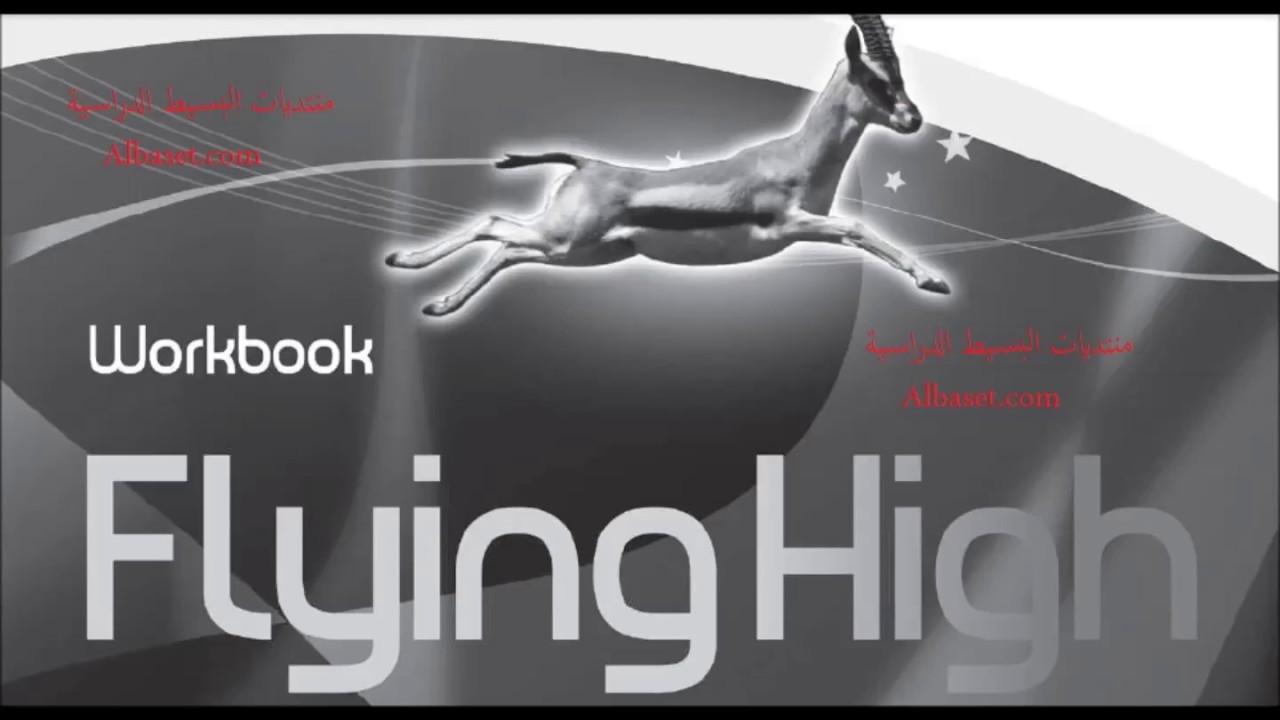 حل كتاب التمارين flying high 6