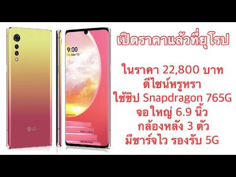 เปิดราคาแล้วที่ยุโรป LG Velvet 5G ในราคา 22,800 บาท