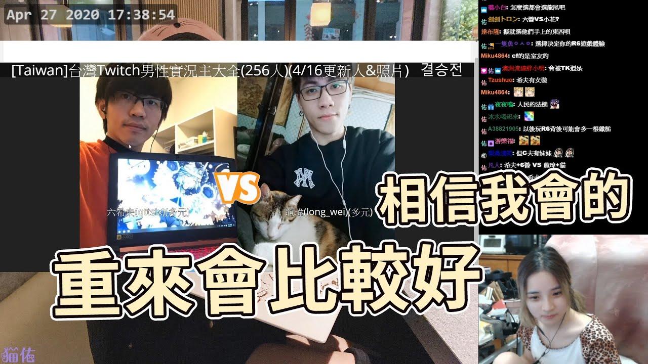 【小佑兒精華】男實況主殘酷二選一 - 世界線終究會收束 with 龍瑋 2020/04/27 - YouTube