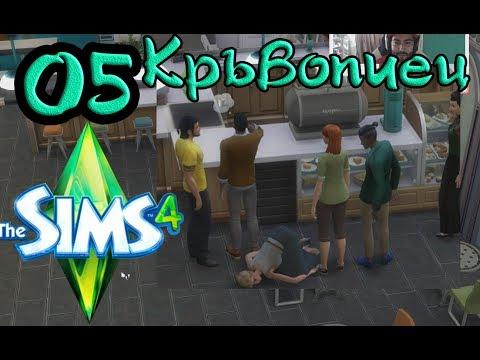 THE SIMS4 S2 Пием СВЕЖА КРЪВ #5