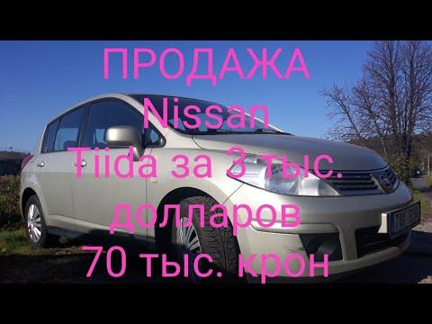 ПРОДАЖА Nissan Tiida за 3000 долларов(70 тыс. крон)