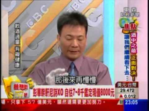 老酒林夢想家57號影片1 - YouTube