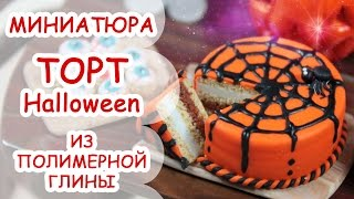 ТОРТ НА ХЭЛЛОУИН ◆ МИНИАТЮРА #19 ◆ Polymer clay Miniature Tutorial