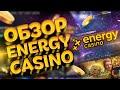 Energy Casino - обзор официального сайта онлайн казино