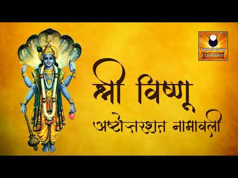 Sri Vishnu Ashtottarshat Naamavali | 108 Names of Lord Vishnu