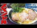 超リクエスト多数のスペシャル豚骨醤油ラーメンをすする 横浜 源泉【飯テロ】SUSURU …